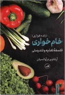 کتاب خام خواری - فلسفه تغذیه و تندرستی - زنده خواری - خرید کتاب از: www.ashja.com - کتابسرای اشجع