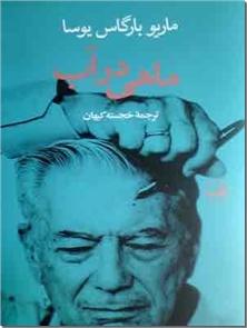 کتاب ماهی در آب - ماریو بارگاس یوسا - خاطرات و داستان زندگی - خرید کتاب از: www.ashja.com - کتابسرای اشجع