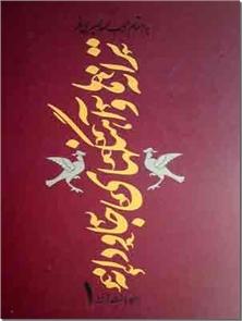 کتاب ترانه ها و آهنگ های جاودانه  2 جلدی - همراه با نت ترانه ها - خرید کتاب از: www.ashja.com - کتابسرای اشجع