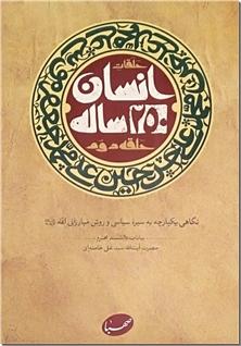 کتاب انسان 250 ساله - حلقه 2 - نگاهی به سیره سیاسی و روش مبارزاتی ائمه - خرید کتاب از: www.ashja.com - کتابسرای اشجع