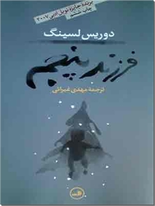 کتاب فرزند پنجم - رمان - خرید کتاب از: www.ashja.com - کتابسرای اشجع