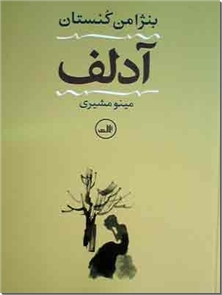 کتاب آدلف - داستان های فرانسه - خرید کتاب از: www.ashja.com - کتابسرای اشجع