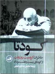 کتاب کودتا - خاطرات کرومیت روزولت از کودتای بیست و هشت مرداد - خرید کتاب از: www.ashja.com - کتابسرای اشجع