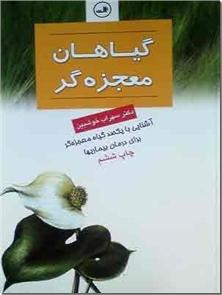 کتاب گیاهان معجزه گر - آشنایی با یکصد گیاه معجزه گر برای درمان بیماری ها - خرید کتاب از: www.ashja.com - کتابسرای اشجع