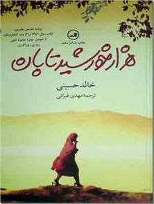 کتاب هزار خورشید تابان - داستانی از هجوم روسیه به افغانستان - خرید کتاب از: www.ashja.com - کتابسرای اشجع