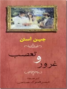 کتاب غرور و تعصب - ادبیات داستانی - خرید کتاب از: www.ashja.com - کتابسرای اشجع