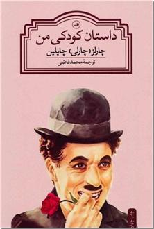 کتاب داستان کودکی من - چاپلین - زندگی هنرمند بزرگ دنیای سینما جهان - خرید کتاب از: www.ashja.com - کتابسرای اشجع