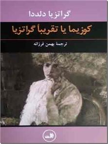 کتاب کوزیما یا تقریبا گراتزیا - سرگذشت نوجوانی تا پیش از ازدواج نویسنده - خرید کتاب از: www.ashja.com - کتابسرای اشجع