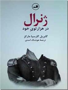 کتاب ژنرال در هزار توی خود - به همراه داستان روز به خیر رئیس جمهور - خرید کتاب از: www.ashja.com - کتابسرای اشجع