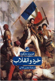 کتاب خرد و انقلاب - جامعه شناسی و فلسفه هگل - خرید کتاب از: www.ashja.com - کتابسرای اشجع