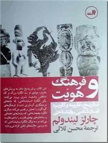 کتاب فرهنگ و هویت - تاریخ، نظریه و کاربرد انسان شناسی روان شناختی - خرید کتاب از: www.ashja.com - کتابسرای اشجع