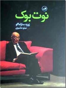 کتاب نوت بوک - خاطرات ساراماگو - خرید کتاب از: www.ashja.com - کتابسرای اشجع