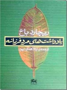 کتاب یادداشت های مرد فرزانه - جملات کوتاه برای نشان دادن راه و رسم زندگی بهتر - خرید کتاب از: www.ashja.com - کتابسرای اشجع