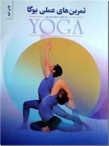 کتاب تمرین های عملی یوگا - شامل تمرینات بدنی، تنفسی، رهاسازی - خرید کتاب از: www.ashja.com - کتابسرای اشجع