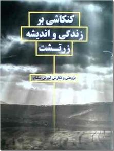 کتاب کنکاشی بر زندگی و اندیشه زرتشت - سرگذشت دین زرتشت در زمان حیات پیامبر و پس از آن - خرید کتاب از: www.ashja.com - کتابسرای اشجع