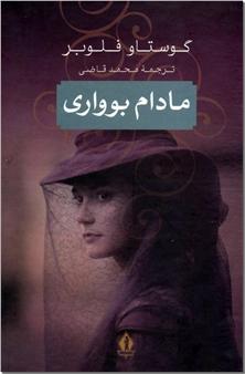 کتاب مادام بواری - ادبیات داستانی - خرید کتاب از: www.ashja.com - کتابسرای اشجع