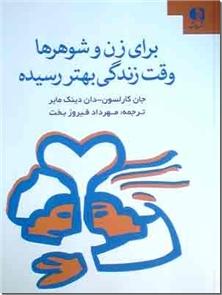 کتاب برای زن و شوهرها وقت زندگی بهتر رسیده - برای زندگی زناشویی خوب باید از خودت شروع کنی - خرید کتاب از: www.ashja.com - کتابسرای اشجع