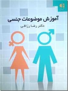 کتاب آموزش موضوعات جنسی - آموزش امور جنسی به کودکان و نوجوانان - خرید کتاب از: www.ashja.com - کتابسرای اشجع