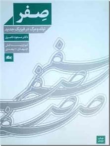 کتاب صفر - تولد و مرگ در فیزیک جدید - لوح پیدایش جهان 10 بعدی - خرید کتاب از: www.ashja.com - کتابسرای اشجع