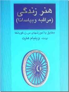 کتاب هنر زندگی - مراقبه ویپاسانا - مطابق با آموزش های گویانکا - خرید کتاب از: www.ashja.com - کتابسرای اشجع