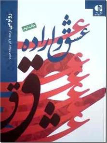 کتاب عشق و اراده - امور جنسی و عشق - خرید کتاب از: www.ashja.com - کتابسرای اشجع