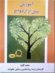کتاب آموزش پیش از ازدواج - دانستنیها و مهارتهای فردی مورد نیاز برای ازدواج - خرید کتاب از: www.ashja.com - کتابسرای اشجع
