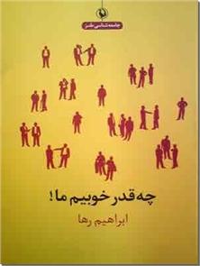 کتاب چه قدر خوبیم ما - نقد ایرادات رفتاری ما به طنز - خرید کتاب از: www.ashja.com - کتابسرای اشجع