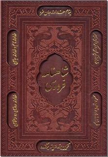 کتاب شاهنامه فردوسی قابدار لیزری - ادبیات کلاسیک ایران - خرید کتاب از: www.ashja.com - کتابسرای اشجع