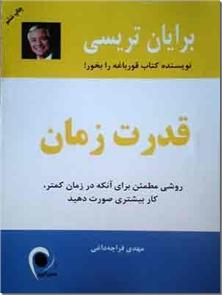 کتاب قدرت زمان - روشی مطمئن برای آنکه در زمان کمتر کار بیشتری صورت دهید - خرید کتاب از: www.ashja.com - کتابسرای اشجع