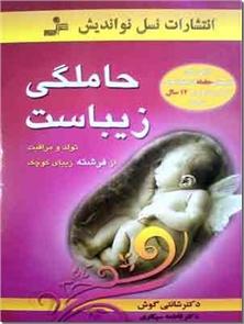 کتاب حاملگی زیباست - تولد و مراقبت از فرشته زیبای کوچک - خرید کتاب از: www.ashja.com - کتابسرای اشجع