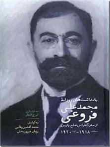 کتاب یادداشت های روزانه محمدعلی فروغی - از سفر کنفرانس صلح پاریس - خرید کتاب از: www.ashja.com - کتابسرای اشجع