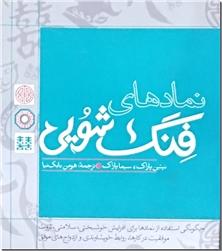 کتاب نمادهای فنگ شویی - چگونگی استفاده از نمادها - خرید کتاب از: www.ashja.com - کتابسرای اشجع