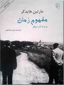 کتاب مفهوم زمان و چند اثر دیگر - فلسفه آلمان - خرید کتاب از: www.ashja.com - کتابسرای اشجع