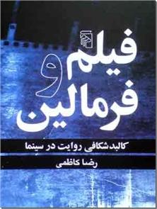 کتاب فیلم و فرمالین - کالبد شکافی روایت در سینما - خرید کتاب از: www.ashja.com - کتابسرای اشجع