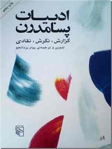 کتاب ادبیات پسامدرن - گزارش، نگرش، نقادی - خرید کتاب از: www.ashja.com - کتابسرای اشجع
