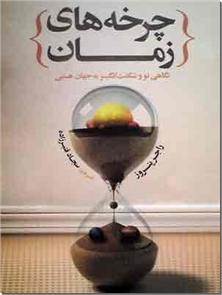کتاب چرخه های زمان - نگاهی نو و شگفت انگیز به جهان هستی - خرید کتاب از: www.ashja.com - کتابسرای اشجع