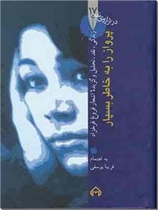 کتاب پرواز را به خاطر بسپار - زندگی، نقد، تحلیل و گزیده اشعار فروغ فرخزاد - خرید کتاب از: www.ashja.com - کتابسرای اشجع