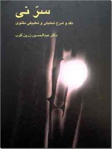 کتاب سر نی - 2 جلدی - نقد و شرح تحلیلی و تطبیقی مثنوی - خرید کتاب از: www.ashja.com - کتابسرای اشجع