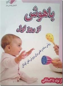 کتاب باهوش از روز اول - از تولد تا سه سالگی - روشی ساده و علمی برای پرورش ذهن کودکان - خرید کتاب از: www.ashja.com - کتابسرای اشجع