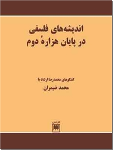 کتاب اندیشه های فلسفی در پایان هزاره دوم - گفتگوهای محمدرضا ارشاد با محمد ضیمران - خرید کتاب از: www.ashja.com - کتابسرای اشجع
