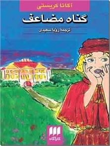 کتاب گناه مضاعف - داستان های پلیسی انگلیسی - خرید کتاب از: www.ashja.com - کتابسرای اشجع