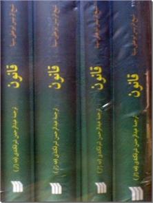 کتاب قانون در طب ابن سینا - مجموعه هشت جلدی قانون ابن سینا - خرید کتاب از: www.ashja.com - کتابسرای اشجع
