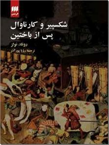 کتاب شکسپیر و کارناوال پس از باختین - تاریخ ادبیات انگلستان - خرید کتاب از: www.ashja.com - کتابسرای اشجع