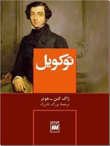 کتاب توکویل - سیاستمداران فرانسه - خرید کتاب از: www.ashja.com - کتابسرای اشجع