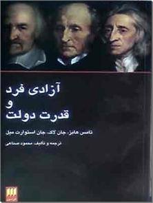 کتاب آزادی فرد و قدرت دولت - بحث در عقاید سیاسی و اجتماعی - خرید کتاب از: www.ashja.com - کتابسرای اشجع