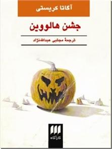 کتاب جشن هالووین - داستان های پلیسی انگلیسی - خرید کتاب از: www.ashja.com - کتابسرای اشجع
