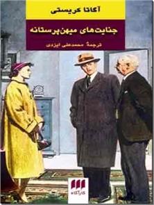کتاب جنایت های میهن پرستانه - داستان های پلیسی انگلیسی - خرید کتاب از: www.ashja.com - کتابسرای اشجع