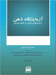 کتاب آزمایشگاه ذهن - آزمایشهای ذهنی در علوم طبیعی - خرید کتاب از: www.ashja.com - کتابسرای اشجع