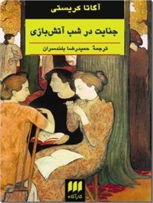 کتاب جنایت در شب آتش بازی - داستان های پلیسی جنایی - خرید کتاب از: www.ashja.com - کتابسرای اشجع