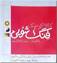 کتاب کتاب کوچک فنگ شویی - هنر چیدمان منزل - خرید کتاب از: www.ashja.com - کتابسرای اشجع